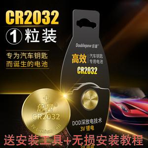 适用于众泰T600Z300Z500SR7汽车??卦砍着鄣绯氐绱臗R2032电子