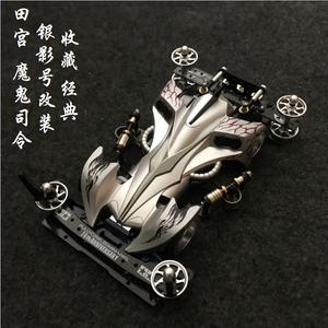 四驅兄弟田宮 四驅車改裝 魔鬼司令S2底盤迷你拼裝賽車噴漆收藏