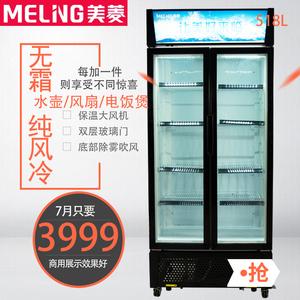 美菱SC-518商用冷藏立式双门冰柜大容量冰箱饮料风冷无霜展示冷柜