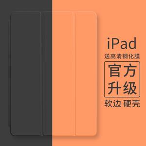 2019新款iPadAir3保护套带笔槽10.5寸2018新版Pro11?#36824;?#24179;板电脑壳9.7英寸Mini5轻薄硅胶软壳防摔6th三折网红
