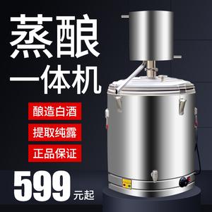 鐳源釀酒機械蒸餾發酵一體多功能釀酒設備果酒蒸餾純露提純包技術