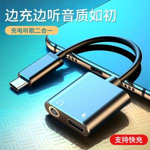 typec耳機轉接頭適用華為p40p20p30mate40pro充電二合一小米10轉換器mate30安卓nova7手機typc接口tpc一加8線