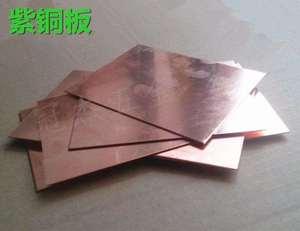 黄铜板 紫铜板 白铜板 磷青铜板 铜带 铜片 铜圆片 方片 定做加工