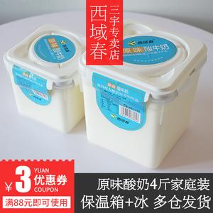 新疆酸奶西域春老酸牛奶桶装2斤4斤盒装水果捞用浓缩原味酸奶整箱