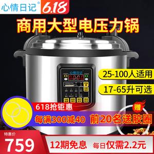 商用大容量電壓力鍋超大號高壓鍋17-25-65升食堂飯店專用飯煲特大