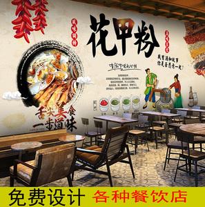 花甲粉墙纸特色汤粉餐饮店背景墙装饰壁纸美食海报卡通3d立体墙布