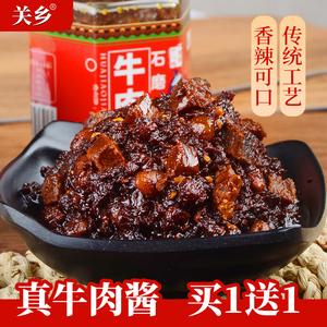 【买1送1】花椒牛肉酱拌饭酱山西特产香辣酱下饭菜拌面酱辣椒酱