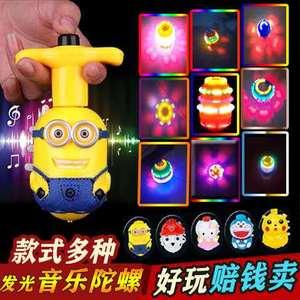 小黄人音乐发光陀螺玩具儿童魔幻旋转卡通七彩闪光指尖手指陀螺