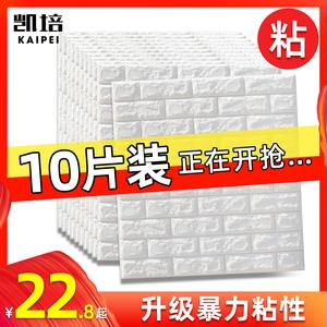 墻紙自粘3d立體墻貼臥室溫馨裝飾背景墻面壁紙泡沫磚防水防潮貼紙