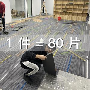 辦公室地毯商用工程公用大面積滿鋪臥室客廳房間PVC公司拼接方塊