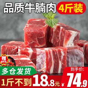 4斤牛腩肉新鮮冷凍牛腩塊生鮮牛肉粒商用巴西進口紅燒食材非澳洲5