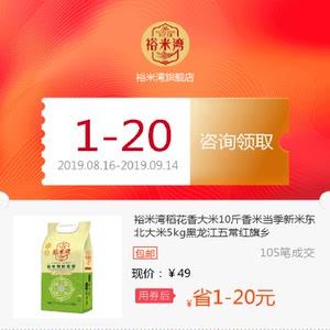裕米湾稻花香大米10斤香米当季新米东北大米5kg黑龙江五常红旗乡