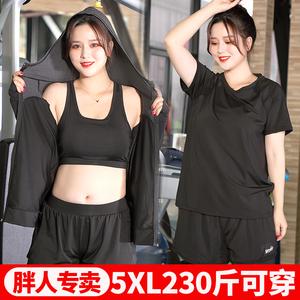 夏季顯瘦加大碼運動套裝女健身服瑜伽服新款跑步房寬松200斤胖MM