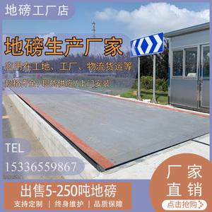 地磅電子秤5T10T20T30T50T傳感器大型稱重80T100T120T150噸汽車衡