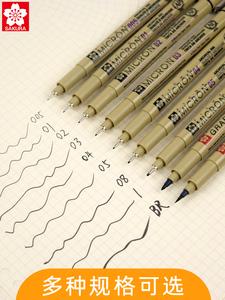 墨线笔 建筑日本樱花漫画勾线笔黑色建筑设计针管笔动漫描线笔勾