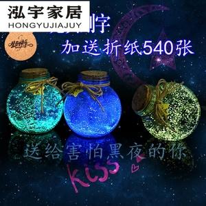 折星星的纸夜光送瓶子套装星星1314玻璃五角星长条彩纸爱心玻璃瓶