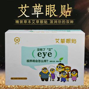 艾草视力眼贴 精美大盒独立包装使用便捷 呵护双眸 支持加工定制
