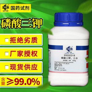 国药磷酸三钾分析纯三水磷酸钾AR沪试工业食品级无水磷酸三钾25kg