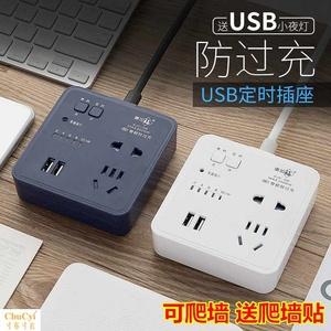轉換插頭接線板家用智能定時插座usb多功能電器桌面插座