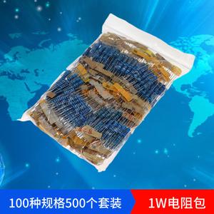 500個100種阻值(1歐姆 - 1M歐姆)1W金屬膜電阻包 插件電阻器大全