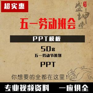 五一勞動節主題班會PPT模板51勞動最光榮活動策劃PPT勞動精神課件