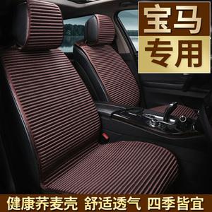 專用于寶馬325li 320li汽車坐墊525li 530li X3 X5四季通用座椅套