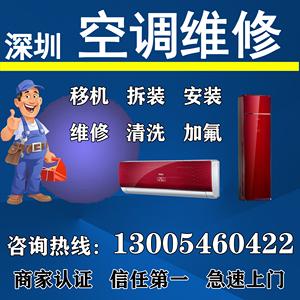深圳空调维修移机安装加氟清洗雪种上门服务中央空调拆装深度清洁