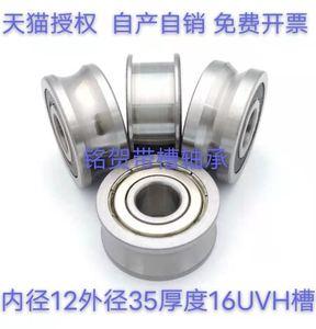 U型軸承 校直 焊絲V型槽走軌道 H型槽滑輪12*35*16帶凹槽軸承定做