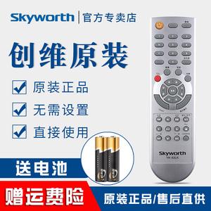 原装创维电视机遥控器YK-63LK YK-63PM/63LF 32/37/42/47L05HR