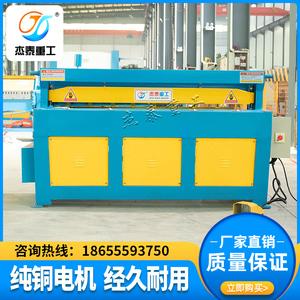 【杰泰重工】2*1.3米/1.5米節能型小型電動剪板機薄厚鐵皮不銹鋼
