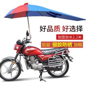 摩托車雨傘棚遮陽傘遮雨防曬男式超大三輪車載重王電動車太陽傘蓬
