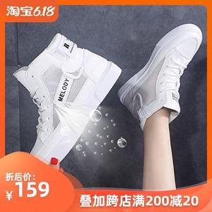 韓國真皮厚底網面鞋小白鞋子女2020年夏季新款百搭透氣高幫板鞋女