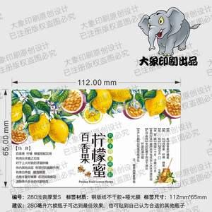 柠檬不干胶贴纸山楂六物膏标签百香果蜜川贝陈皮柠檬膏秋梨膏商标