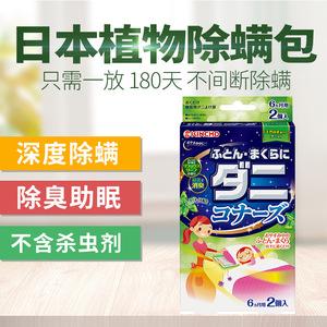 衣柜防霉防蛀芳香日本樟脑丸片剂神器进口樱之花代防霉防虫丸沙发