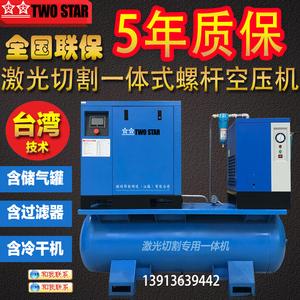 激光切割专用一体螺杆式空压机7.5/15kw高压静音空气压缩机16公斤