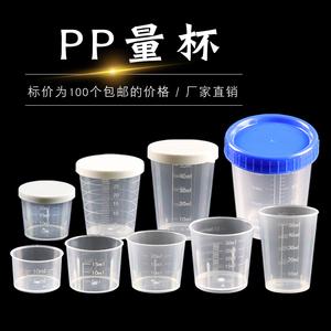 塑料小量杯帶刻度帶蓋10ml15ml20ml30ml50 100毫升食品級PP毫升杯