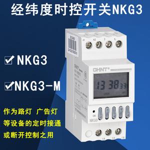 正泰经纬度时控开关 NKG3 NKG3-M 路灯控制器 定时器 导轨式