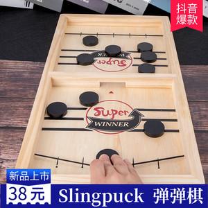 彈彈棋抖音桌上冰球對戰成年玩具益智雙人桌游兒童男孩 slingpuck