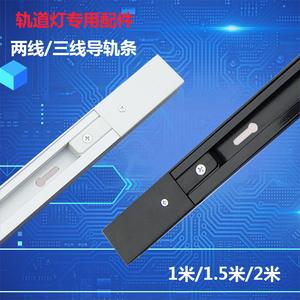 軌道條led射燈兩線雷士歐普三線銅1米2米加厚導軌白黑配件接頭