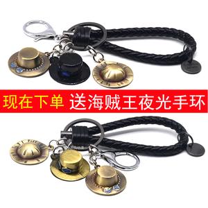 海贼钥匙扣链王圈路飞艾斯索隆萨博挂件情侣金属挂扣动漫周边饰品