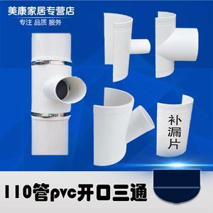 pvc110排水管补漏片配件接头快速开口三通 变径三通110管三通接头