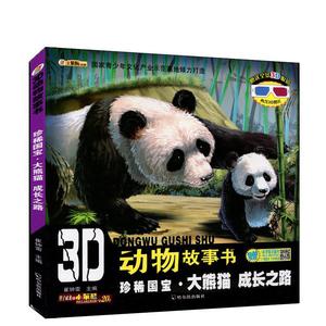 正版3D动物故事书 珍稀国宝大熊猫 成长之路 小笨熊系列 哈尔滨出版社 科普书籍 青少年读物 青少年课外书 (随书附赠3D眼镜)