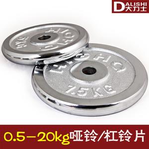 全鐵電鍍啞鈴片小孔2.5cm5kg10舉重20清倉處理男士健身杠鈴片家用