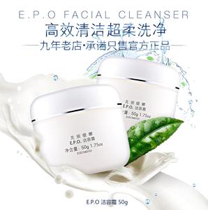 正品克缇克丽缇娜EPO洁容霜50g氨基酸洗面奶洁面膏深层清洁-上海
