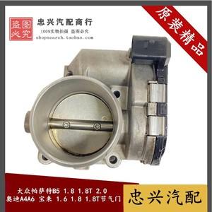 適用于大眾帕薩特B5 1.8 1.8T 2.0 寶來1.6奧迪2.4 2.8 3.0節氣門
