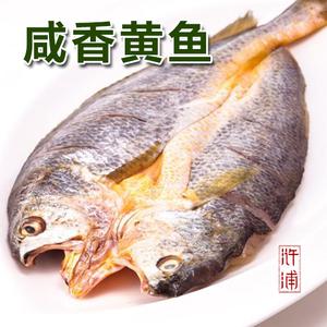 百悠味大满通咸香黄鱼350g调味腌制冷冻水产品海鲜酒店半成品食材