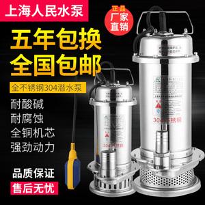 上海人民304不鏽鋼潛水泵家用抽水機耐腐蝕酸化工泵高楊程汙水泵