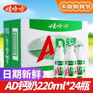娃哈哈AD钙奶整箱220ml*24瓶含乳牛奶饮料酸奶整箱批发儿童喜欢
