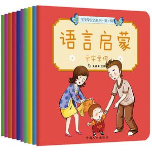 真果果語言啟蒙 寶寶學說話全套10冊兒童書籍0-3歲 早教書 智力看圖識字數字認知 幼兒益智親子故事書 嬰兒繪本1-2歲 小孩一兩三歲