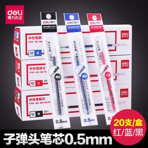 得力办公用品文具S760中性笔芯 0.5mm标准子弹头水笔通用替芯红蓝黑色学生用商务办公教师用20支一盒